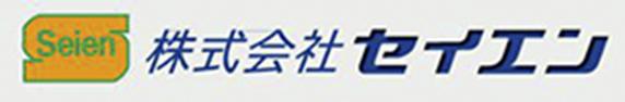 株式会社セイエン